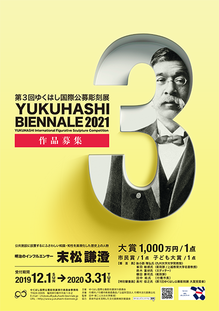 「YUKUHASHI Biennale 2021」Official poster